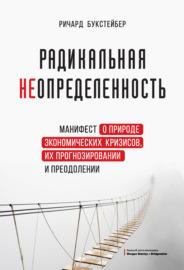 Книга Радикальная неопределенность. Манифест о природе экономических кризисов, их прогнозировании и преодолении