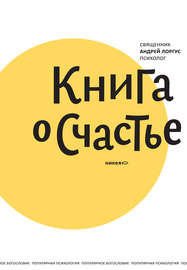 Книга о счастье