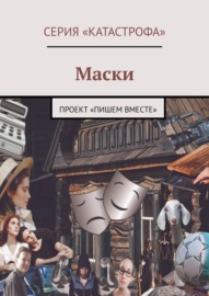 Книга Маски. Проект «Пишем вместе»