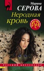 Книга Неродная кровь