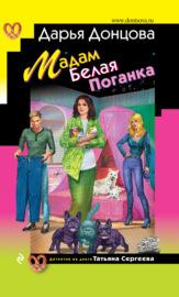 Книга Мадам Белая Поганка