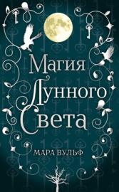 Книга Магия лунного света