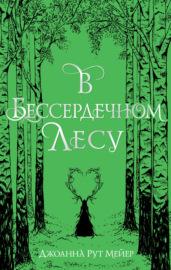 Книга В бессердечном лесу