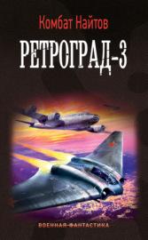 Книга Ретроград-3