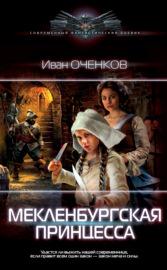 Книга Мекленбургская принцесса