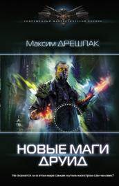 Книга Новые маги. Друид