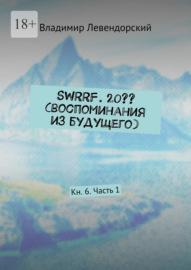 Книга SWRRF. 20?? (воспоминания избудущего). Кн. 6. Часть1