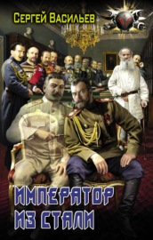 Книга Император из стали: Император и Сталин. Император из стали