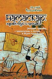 Намаскар: здравствуй и прощай (заметки путевые о приключениях и мыслях, в Индии случившихся)