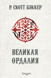 Книга Великая Ордалия