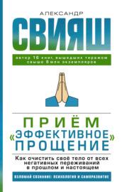 Книга Приём «Эффективное прощение». Как очистить своё тело от всех негативных переживаний в прошлом и настоящем