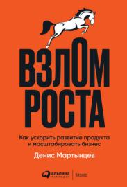Книга Взлом роста. Как ускорить развитие продукта и масштабировать бизнес