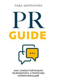 Книга PR Guide. Как самостоятельно разработать стратегию коммуникаций