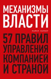 Книга Механизмы власти. 57 правил управления компанией и страной