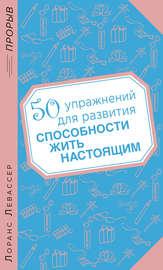 Книга 50 упражнений для развития способности жить настоящим