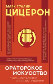Книга Ораторское искусство с комментариями и иллюстрациями