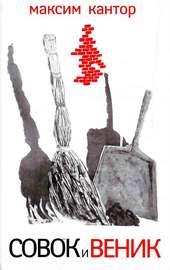 Книга Совок и веник (сборник)