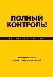 Книга Полный контроль! Тайм-менеджмент нового поколения за 30 дней