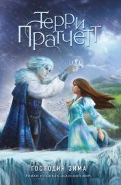 Книга Господин Зима