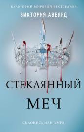 Книга Стеклянный меч