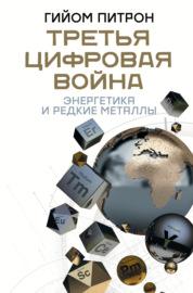 Книга Третья цифровая война: энергетика и редкие металлы