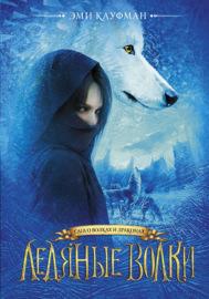 Книга Ледяные волки