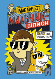 Книга Мальчик-шпион. Мак под прикрытием
