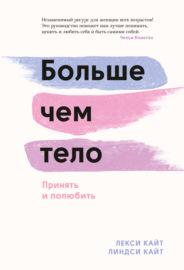 Книга Больше чем тело. Принять и полюбить