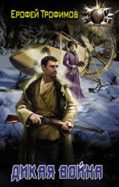 Книга Дикая война