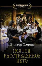 Книга 1918 год: Расстрелянное лето