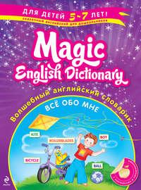 Волшебный английский словарик: Все обо мне