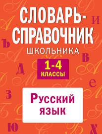 Словарь-справочник школьника. 1-4 классы: Русский язык