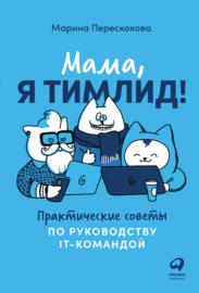 Книга Мама, я тимлид! Практические советы по руководству IT-командой