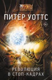 Книга Революция в стоп-кадрах
