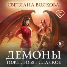 Аудиокнига - «Демоны тоже любят сладкое»