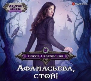 Аудиокнига - «Афанасьева, стой!»