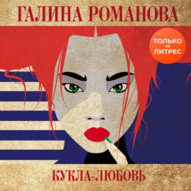 Аудиокнига - «Кукла-любовь»