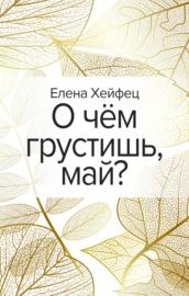 Книга О чём грустишь, май?