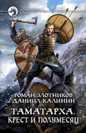 Книга Таматарха. Крест и Полумесяц