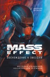 Книга Mass Effect. Восхождение к звездам. История создания космооперы BioWare