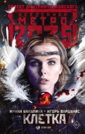 Книга Метро 2035: Клетка