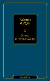 Книга Опиум интеллектуалов