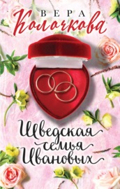 Книга Шведская семья Ивановых
