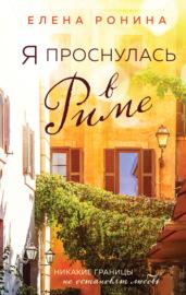 Книга Я проснулась в Риме