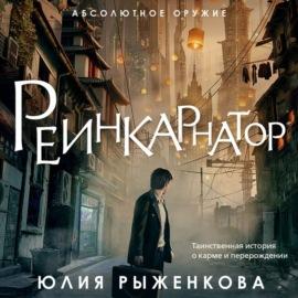 Аудиокнига - «Реинкарнатор»