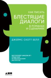 Книга Как писать блестящие диалоги в романах и сценариях