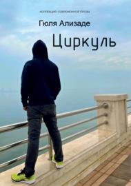 Аудиокнига - «Циркуль»