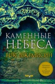 Книга Каменные небеса