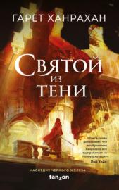 Книга Святой из тени