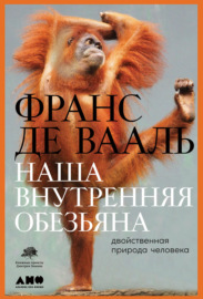 Книга Наша внутренняя обезьяна. Двойственная природа человека